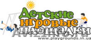 Детские игровые площадки ТМ Рlaygrounds. - Изображение #1, Объявление #185247