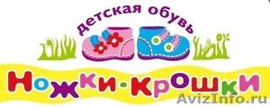 Ножки-Крошки, магазин детской обуви - Изображение #1, Объявление #563618