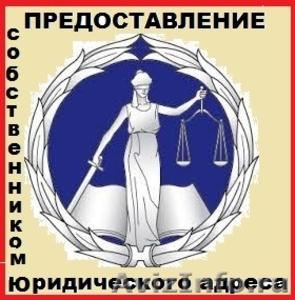 Юридический адрес для регистрации ООО от собственника. - Изображение #1, Объявление #1485452