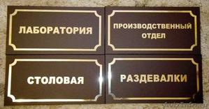 Таблички. Изготовим таблички на двери,таблички на офис цена отличная! - Изображение #6, Объявление #959374