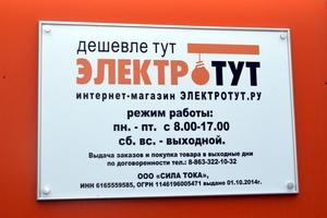Таблички. Изготовим таблички на двери,таблички на офис цена отличная! - Изображение #10, Объявление #959374