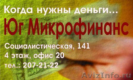 Микрозайм в Ростове-на-Дону без отказа