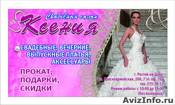 Свадебный Салон Ксения Город Ковров Вечерние Платья