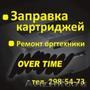 Заправка картриджей HP Q7553A продаем Ростов Заправка Сервис Ремонт