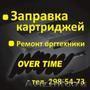 Картриджи HP C6656AE—19ml(черный) C6657AE—17ml(цветной) Ростов Заправка