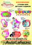 Изготовление детских стендов,  табличек,  вывесок,  аншлагов и демонстрационного ма