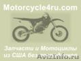 Запчасти для мотоциклов из США Ростов-на-Дону