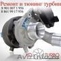 Ремонт и тюнинг турбин,  турбокомпрессоров,  Ростов-на-Дону