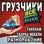 Грузчики Ростов область Трезвые разнорабочии