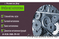 Принимаем металлолом дорого и быстро!, Объявление #1508220