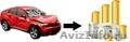 Продать автомобиль,  побывавший в ДТП