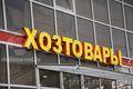 Объемные буквы. Световые буквы изготовление в Ростове.  - Изображение #7, Объявление #1224722