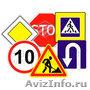 Дорожные знаки. Производство и доставка по РФ