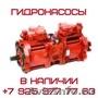 Гидронасосы для спецтехники Volvo,  Hyundai,  Hitachi,  Doosan и других