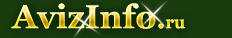 Разовая работа в Ростове-на-Дону,предлагаю разовая работа в Ростове-на-Дону,предлагаю услуги или ищу разовая работа на rostov-na-donu.avizinfo.ru - Бесплатные объявления Ростов-на-Дону